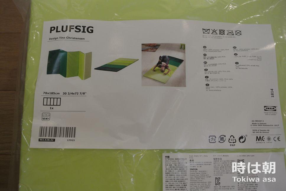 IKEA PLUFSIG 折りたたみ式ジムマット